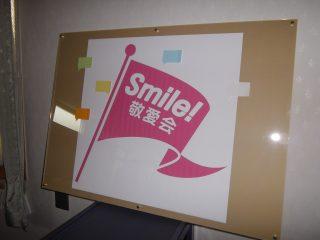 Smile!敬愛会キャンペーン~ありがとうカード~