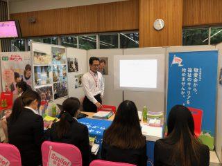 浦和大学説明会に参加しました