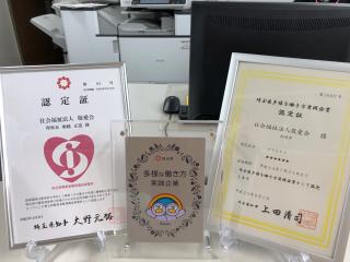 「埼玉県障害者雇用優良事業所」認定更新しました!!