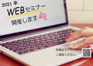 WEBセミナーご案内!!