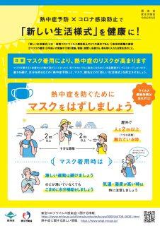 熱中症予防について~厚生労働省より~